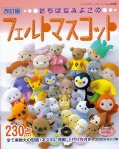 felt book 2549