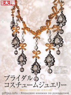 Bridal Costume Jewelry