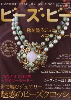 Beads Bee Vol 24