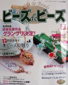Beads de Beads 7