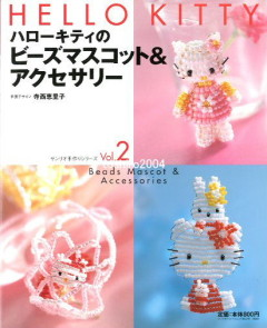 Hello Kitty Beads Mascot & Accesories Vol 2