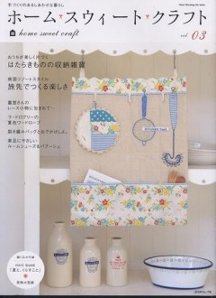 Home Sweet Craft Vol. 03