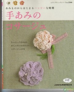 Lady Boutique Series no 2544 Flower Crochet