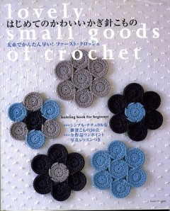 Lovely Small Goods of Crochet
