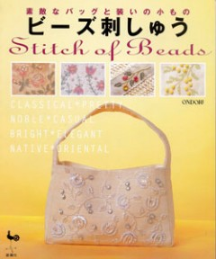Stitch of Beads by Ondori