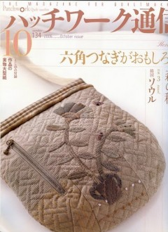 The Magazine for Quiltmaking no. 134  2010