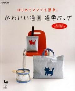 bags for kids ondori