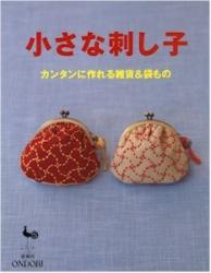 ondori sashiko