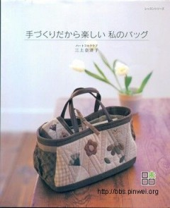 Bags Bags - Patchwork Book