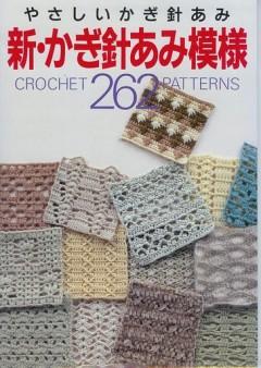 Crochet 262 Patterns