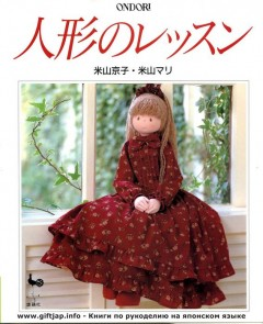 Dolls by Ondori