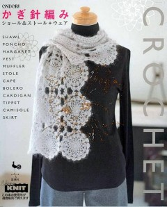 I love Knit Crochet by Ondori