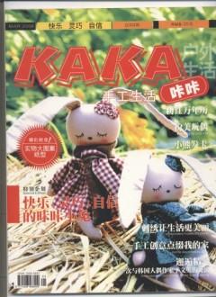 Kaka no. 2