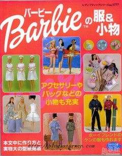 Barbie no 1777