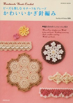 Handmade Beads Crochet 100 by Seibido Mook