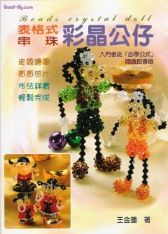 Beads Crystal Doll