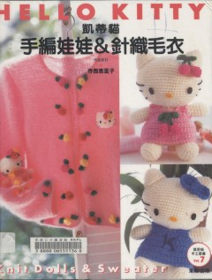 Hello Kitty Vol 7 Knit Dolls and Sweater