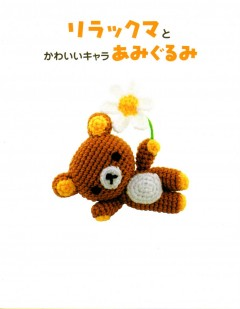 Rilakkuma and Cute Characters Amigurumi