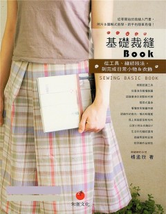 Sewing Basic Book