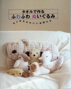 Japanese Toys en Tissu
