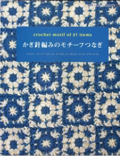 Crochet Motif 2009 by Ondory