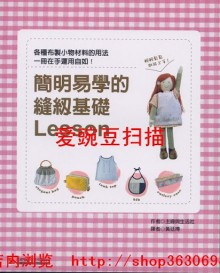 Sewing accessories lesson (1)